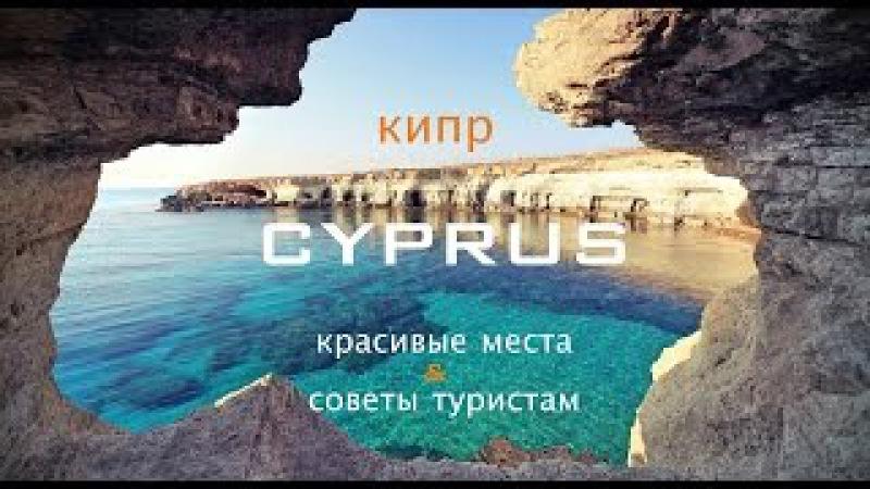 Кипр. Красивые места. Советы туристам. Cyprus 2016
