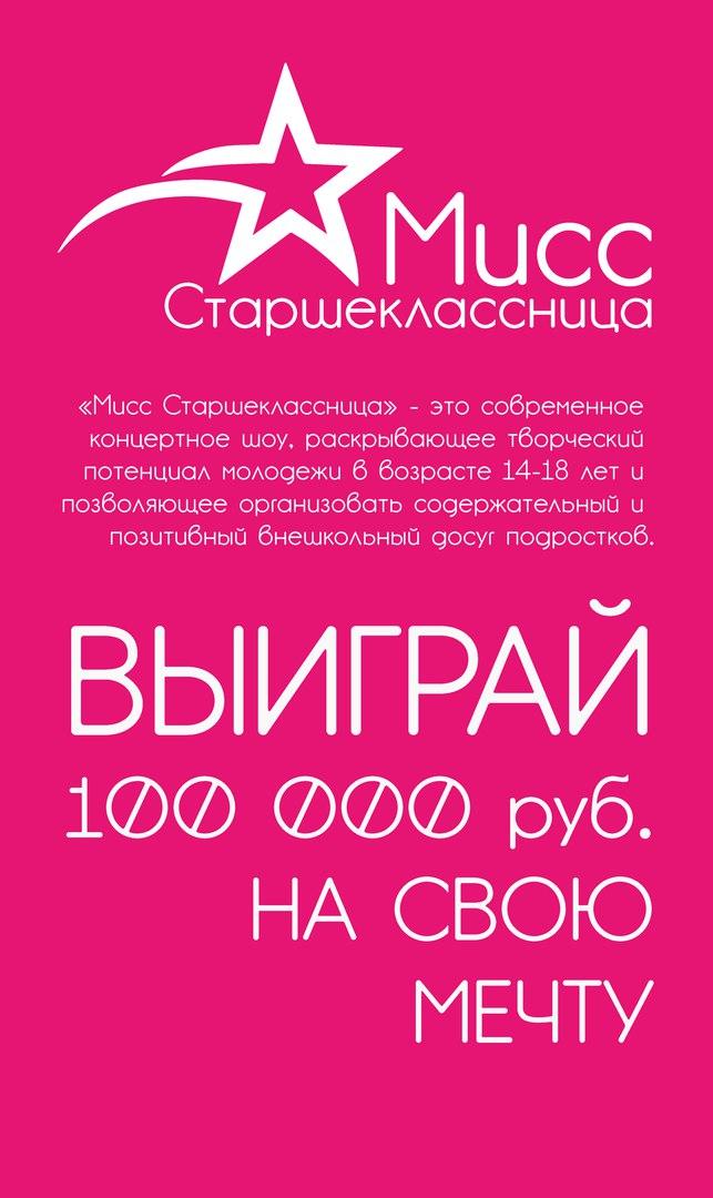 Афиша Пятигорск «Мисс Старшеклассница»