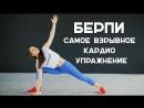 Как правильно делать берпи Лучшее упражнение для похудения Workout Будь в форме