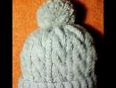 ♥♥♥Шапка жгутами спицами шапка с помпоном♥♥♥.Часть 1.Мастер класс вязание спицами.Женская шапка