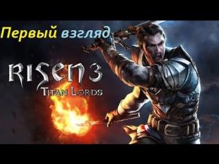 Прохождение игры Risen 3- Titan Lords Первый взгляд