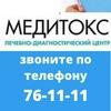 Лечебно-диагностический центр МЕДИТОКС, г.Тверь