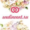 Интерактивные приглашения на свадьбу