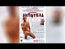 Антитела (2005) | Antik