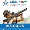 Лазертаг Красноярск. Клуб Аванпост