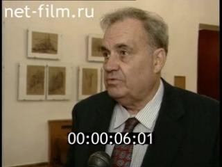 Эльдар Рязанов о Людмиле Гурченко (1995)