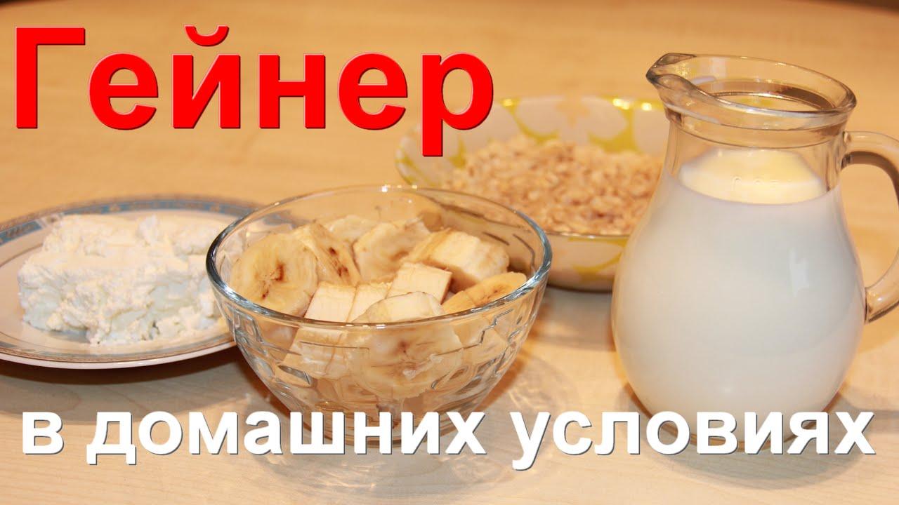 Протеины в домашних условиях как приготовить
