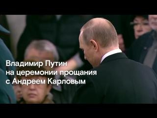 Путин на прощании с послом Андреем Карловым