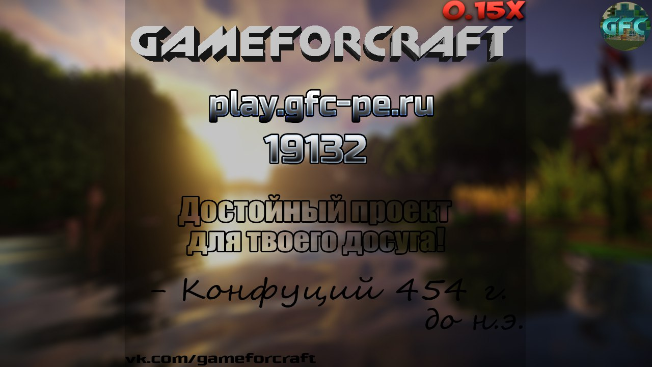Скорее к нам, мы на GameForCraft'e