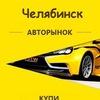 Авторынок | Куплю | Продам | Бесплатно|Челябинск