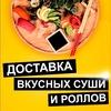 Доставка Роллы | Суши | Пицца В Бутово | Акира