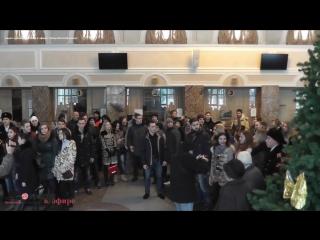 Флешмоб на вокзале в Донецке. Песня из к-ф Офицеры (03.12.2016)