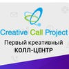 Колл Центр | Creative Call Project | Call Center