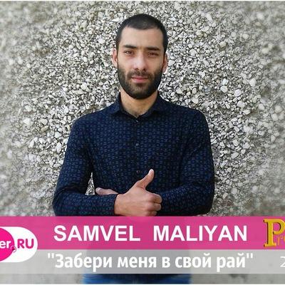 Самвел Малиян