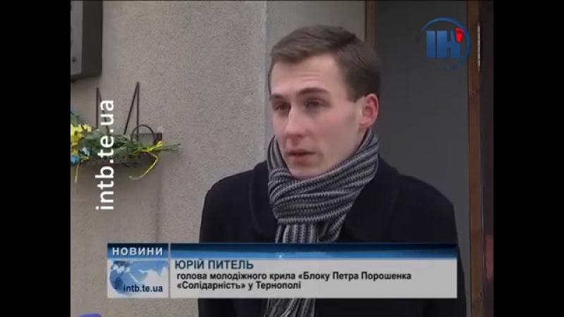 Фракція та молодіжне крило Блок Петра Порошенка Солідарність вшанували память Омеляна Польового