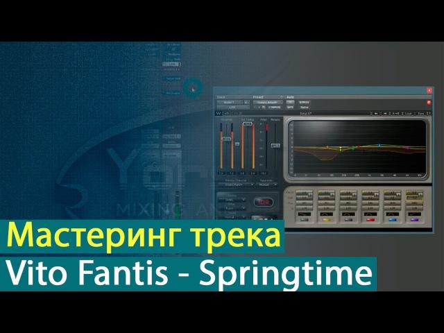 Мастеринг электро хаус трека Vito Fantis Springtime плагинами Waves Yorshoff Mix