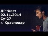 ДР-Фест - Краснодар (клуб Су-27 02.11.2014)