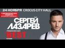 """О шоу """"THE BEST"""" Сергея Лазарева в Crocus City Hall, тк """"Мир24"""" в программе """"Держись, шоубиз!"""""""
