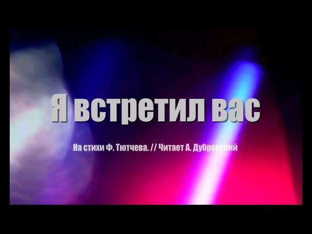 Я ВСТРЕТИЛ ВАС - Ф. Тютчев