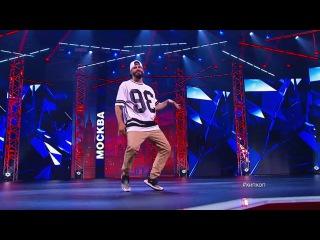 Танцы: Эдди Саяди (Мот - Чао-Чао) (сезон 3, серия 8)