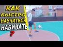 Как научиться набивать мяч ? / How to learn to juggle the ball ?