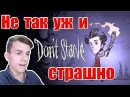 Играем в Dont Starve Shipwrecked Vitalikill