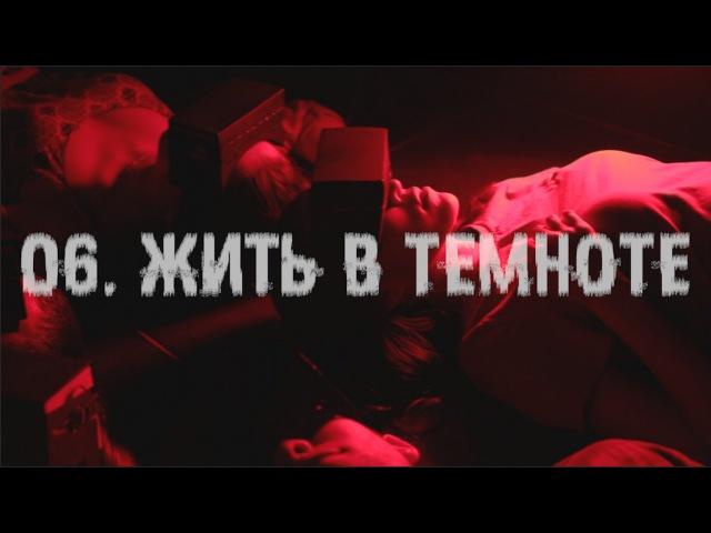 Sted.d - ЖИТЬ В ТЕМНОТЕ (prod. by Monte Molotov)