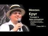 Михаил Круг - Выступление в День рождения Тверь 2001