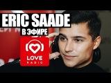Eric Saade в гостях у Красавцев Love Radio