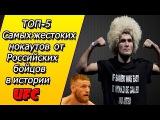 ТОП-5 Самых жестоких НОКАУТОВ от Российских бойцов в истории  UFC.