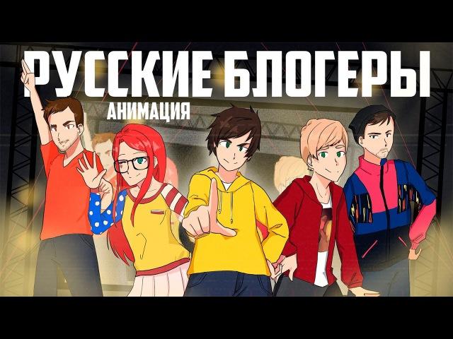 Все русские блогеры в одной анимации