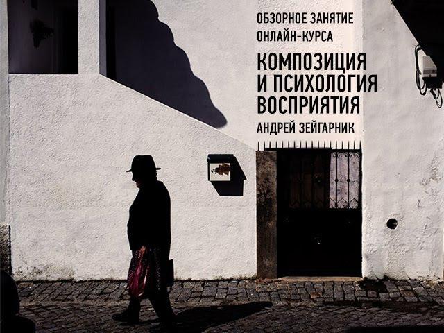 Композиция и психология восприятия. Андрей Зейгарник