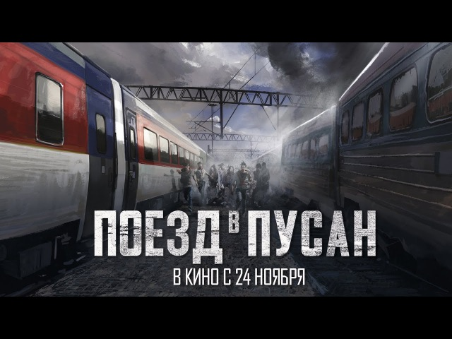 Поезд в Пусан / Busanhaeng / Train to Busan 2016 Русский Трейлер