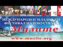 Muzite 2016 30sec TV mpeg2video