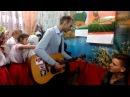 Ми заспіваємо з солістом рок групи Сонце в кишені під гітару)