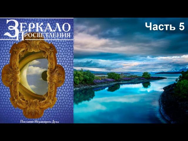 Зеркало просветления Послание играющего Духа Часть 5 Аудиокнига читает NikOsho