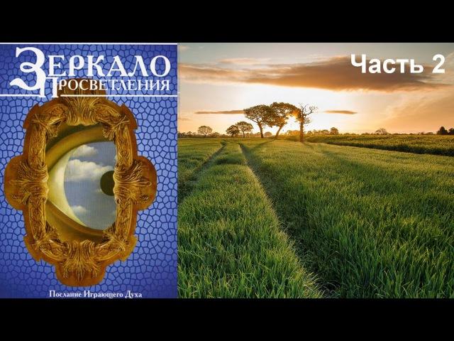 Зеркало просветления Послание играющего Духа Часть 2 Аудиокнига читает NikOsho