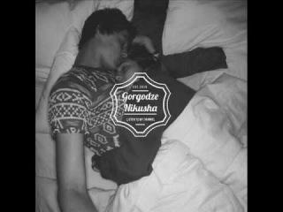 Vintage.beat - Просыпаться Вместе