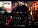 я о сериалах Сверхъестественное Дневники вампиров Хроники Шанары Люцыфер