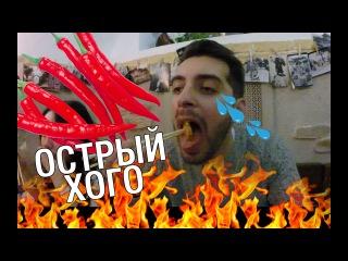 Пробуем китаискую еду в России. ОЧЕНЬ ОСТРО!!!