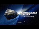 Разбор премиумного фрегата прикрытия Archelon