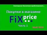 Покупки Fix Price - май 2016. Часть1 / Покупки для сада и кухни