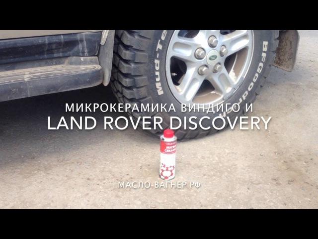 Микрокерамика Windigo и Land Rover Discavery