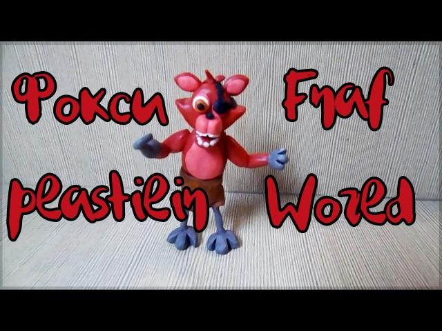 Фнаф из пластилина Фокси Fnaf World Foxi Plastilin