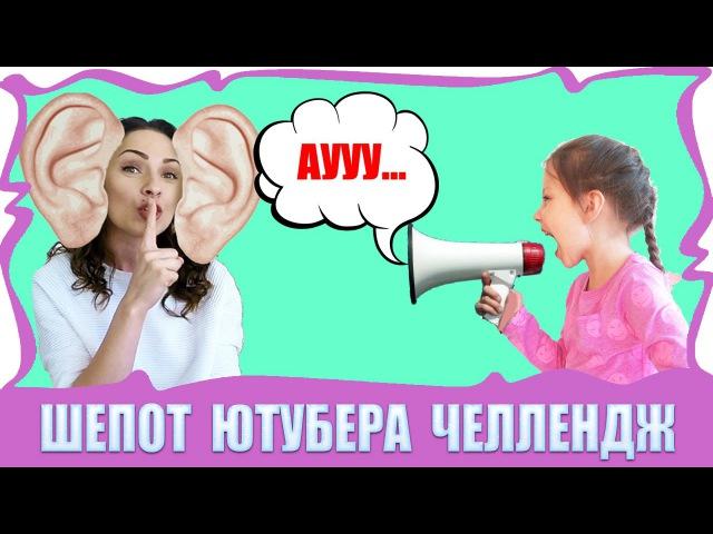 ШЕПОТ ЮТУБЕРА Челленж. Развлечение для детей Веселая Игра Whisper Challenge Вики Шоу