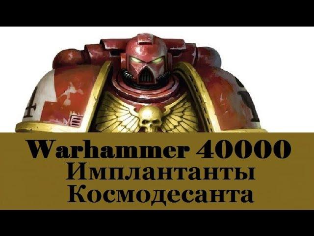 Warhammer 40000 Имплантанты Космодесанта