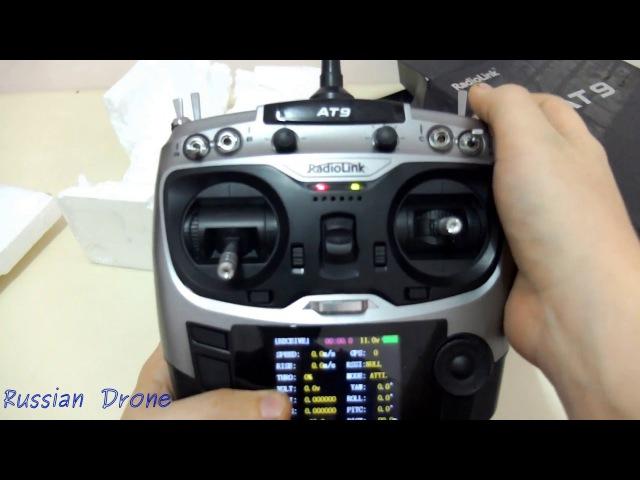 Radiolink AT9 переехал автомобиль / Небольшой обзор аппаратуры и модуля телеметрии PRM-02