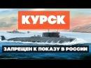 Курск подводная лодка в мутной воде (Запрещён к показу в России)