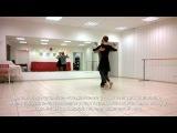 Уроки аргентинского танго. Темы урока: Крусадо, сакада, парада. Школа Алексея Бар...