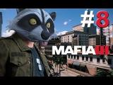 Mafia 3 #8 (Мастер стелза)